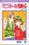 Mint Na Bokura, Vol. 04 - Wataru Yoshizumi