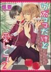 ワガママだけど愛しくて 2 - Kaname Itsuki