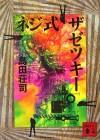 Nejishiki Zazetsukī - Soji Shimada