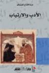 الأدب والإرتياب - عبد الفتاح كيليطو