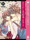 あやかし恋絵巻 6 (マーガレットコミックスDIGITAL) (Japanese Edition) - Mayu Shinjo