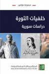خلفيات الثورة: دراسات سورية - مجموعة