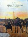 عدالة عمر بن الخطاب: قافلة البصرة - أديب عون, مجهول