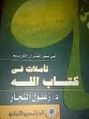 في نور القرآن الكريم تأملات في كتاب الله - زغلول النجار