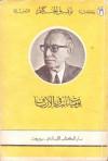 يوميات نائب فى الأرياف - توفيق الحكيم, Tawfik Al-Hakim