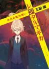 レンタルマギカ―未来の魔法使い [The Magician of Future] (Rental Magica, #23) - Makoto Sanda, 三田 誠, pako