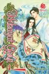 Hikayat Genji Vol. 4 - Waki Yamato