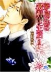 茅島氏の優雅な生活 1 [Kayashimashi no Yuuga na Seikatsu 1] - Haruhi Tono, Ellie Mamahara