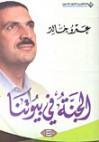 الجنه في بيوتنا - Amr Khaled, عمرو خالد