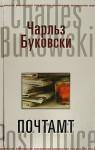 Почтамт - Charles Bukowski, Max Nemtsov