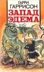 Zapad Edema ( per. O. Kolesnikova) (Russian edition) - Harry Harrison