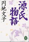 源氏物語 - Fumiko Enchi