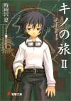 キノの旅 II - Keiichi Sigsawa