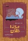 هكذا خلقت - محمد حسين هيكل, مديحة أبو زيد