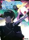来訪者編 〈下〉- Visitor Chapter 3 (Mahouka Koukou no Rettousei, #11) - Tsutomu Satou