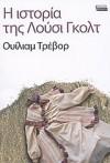 Η ιστορία της Λούσι Γκόλτ - William Trevor, Ρένα Χατχούτ