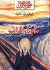 ما وراء الخراب - إبراهيم عبد المجيد