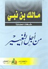 من أجل التغيير - مالك بن نبي, Malek Bennabi