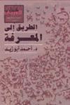 الطريق إلى المعرفة - أحمد أبو زيد