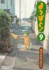 よつばと! 9 (Yotsuba&! #9) - Kiyohiko Azuma, あずま きよひこ