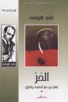 الحر: إنسان بين خيار الفاجعة والفلاح - Ali Shariati, علي شريعتي, هاشم محسن الأمير