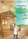 Dragon Delivery 2 - พัณณิดา ภูมิวัฒน์