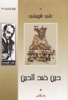 دين ضد الدين - Ali Shariati
