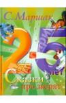Skazki pro zveryat (Сказки про зверят. 2-5 лет) - Samuil Marshak, Samuil Marshak