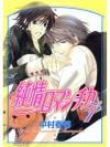 純情ロマンチカ 第7巻 - 中村春菊, Shungiku Nakamura