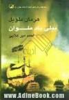 بیلیبادِ ملوان - Herman Melville, احمد میرعلائی