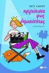 Η πριγκίπισσα στο φως της δημοσιότητας - Meg Cabot, Μάστορη Βούλα