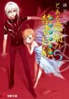 とある魔術の禁書目録 5 - Kazuma Kamachi, Haimura Kiyotaka