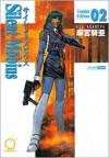Silent Mobius: Complete Edition Volume 2 - Kia Asamiya