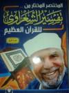 المختصر المختار من تفسير الشعراوى للقرآن الكريم #1 - Amr Khaled, فريد إبراهيم, عمرو خالد