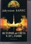 История на света в 10½ глави (20x13 ) - Julian Barnes, Zornitsa Hristova