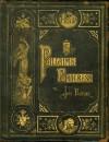 The Pilgrim's Progress: 125th Anniversary Edition - John Bunyan