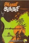 அவனி சுந்தரி [Avani Sundari] - Sandilyan