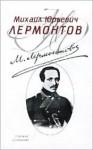 Маскарад - Mikhail Lermontov