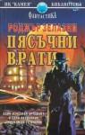 Пясъчни врати - Roger Zelazny, Юлиян Стойнов