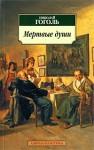 Мертвые Души - Николай Васильевич Гоголь
