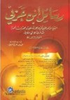 رسائل ابن عربي - ابن عربي