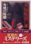 英国庭園の謎 [Eikoku Teien No Nazo] - Arisu Arisugawa, Alice Arisugawa