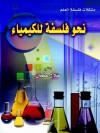 نحو فلسفة للكيمياء - صلاح عثمان