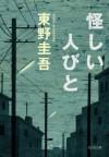 怪しい人びと Ayashii hitobito - Keigo Higashino