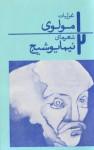غزلیات مولوی، شعرهای نیما یوشیج - احمد شاملو, فریدون شهبازیان, احمد پژمان, مولوی