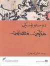 مذلون مهانون - Fyodor Dostoyevsky, سامي الدروبي, فيودور دوستويفسكي