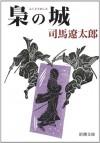 Fukurō No Shiro - Ryōtarō Shiba