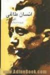 انسان طاغی (paperback) - Albert Camus