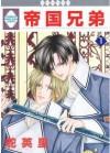 帝国兄弟 [Teikoku Kyoudai], Vol. 1 - Eiri Kaji, 舵 英里