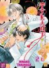 The Tyrant Falls in Love, Volume 2 - Hinako Takanaga